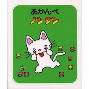 本 ISBN:9784032170306 キヨノサチコ/作絵 出版社:偕成社 出版年月:2008年0...