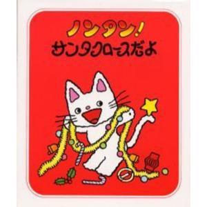 本 ISBN:9784032170702 キヨノサチコ/作絵 出版社:偕成社 出版年月:2008年1...