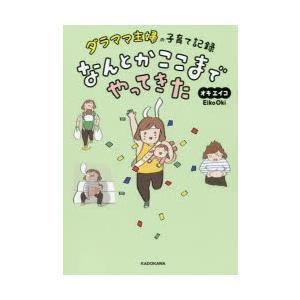 本 ISBN:9784040654386 オキエイコ/著 出版社:KADOKAWA 出版年月:201...