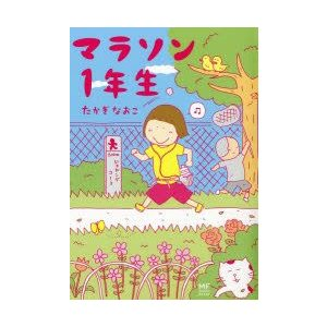 本 ISBN:9784040666891 たかぎなおこ/著 出版社:KADOKAWA 出版年月:20...