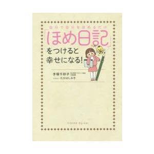 本 ISBN:9784040670584 手塚千砂子/著 たかはしみき/イラスト 出版社:KADOK...