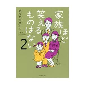 本 ISBN:9784040698038 カフカヤマモト/著 出版社:KADOKAWA 出版年月:2...