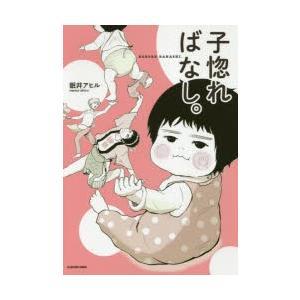 本 ISBN:9784040698434 眠井アヒル/著 出版社:KADOKAWA 出版年月:201...
