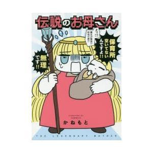 本 ISBN:9784040699745 かねもと/著 出版社:KADOKAWA 出版年月:2018...