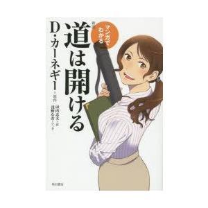 本 ISBN:9784041023600 D・カーネギー/原作 田内志文/訳 浅野なお/マンガ 出版...