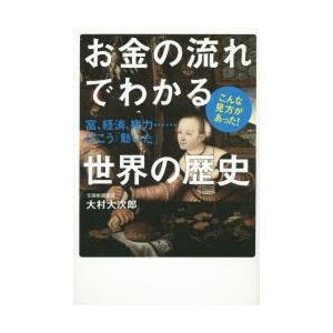本 ISBN:9784041032190 大村大次郎/著 出版社:KADOKAWA 出版年月:201...