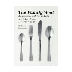 ファミリー・ミール フェラン・アドリアの家庭料理