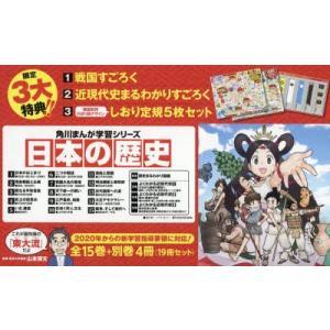 角川まんが学習シリーズ日本の歴史 3大特典つき全15巻+別巻4冊セット 19巻セット