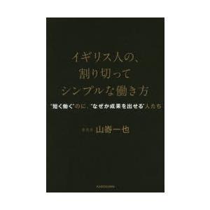 本 ISBN:9784046015914 山嵜一也/著 出版社:KADOKAWA 出版年月:2016...