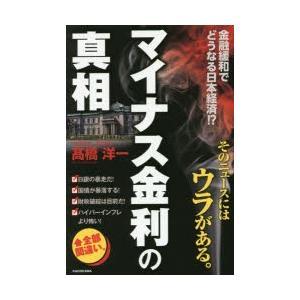 本 ISBN:9784046016645 高橋洋一/著 出版社:KADOKAWA 出版年月:2016...
