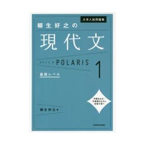 大学入試問題集柳生好之の現代文ポラリス 1