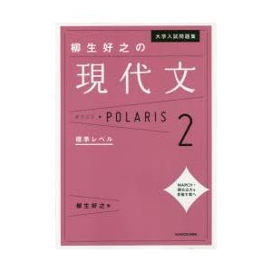 大学入試問題集柳生好之の現代文ポラリス 2