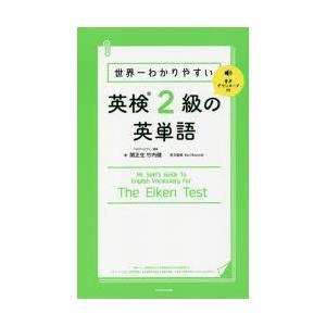 本 ISBN:9784046024008 関正生/著 竹内健/著 Karl Rosvold/英文監修...