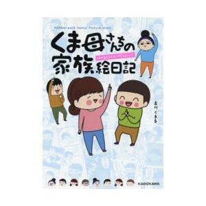 本 ISBN:9784046040732 吉川くま子/著 出版社:KADOKAWA 出版年月:201...