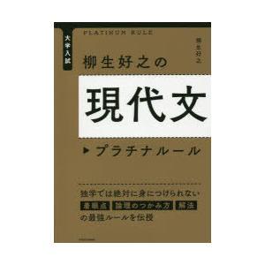 大学入試柳生好之の現代文プラチナルール