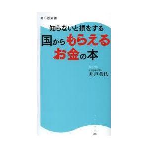 本 ISBN:9784047316294 井戸美枝/著 出版社:KADOKAWA 出版年月:2014...