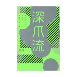 本 ISBN:9784047348400 深爪/著 出版社:KADOKAWA 出版年月:2017年1...