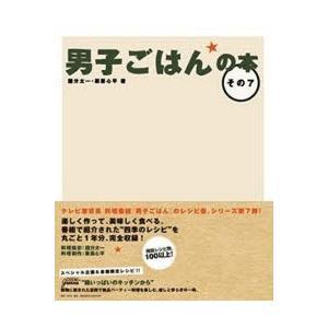 男子ごはんの本 その7|guruguru