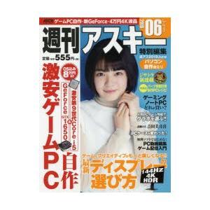 本[ムック] ISBN:9784049110180 出版社:角川アスキー総合研究所 出版年月:201...