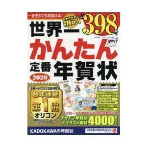 本 ISBN:9784049110296 出版社:角川アスキー総合研究所 出版年月:2019年10月...
