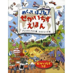 本 ISBN:9784052034893 アレックス・フリス/著 ケイト・リーク/絵 出版社:学研プ...