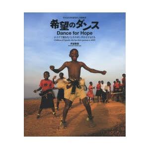 希望のダンス エイズで親をなくしたウガンダの子どもたち 子どもたちのまなざし写真絵本