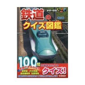 鉄道のクイズ図鑑