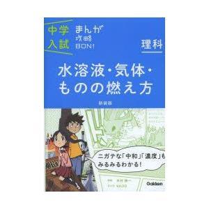 本 ISBN:9784053040237 出版社:学研プラス 出版年月:2013年11月 サイズ:1...
