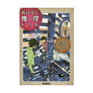 本 ISBN:9784053045850 出版社:学研プラス 出版年月:2016年12月 サイズ:7...