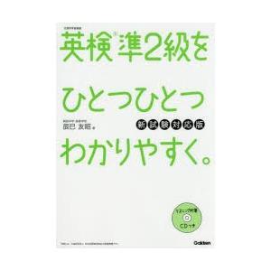 本 ISBN:9784053046017 辰巳友昭/著 出版社:学研プラス 出版年月:2017年03...