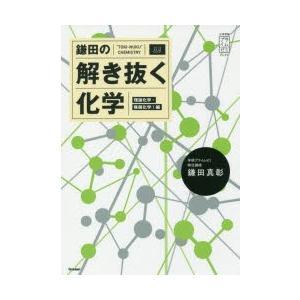 本 ISBN:9784053046635 鎌田真彰/著 出版社:学研プラス 出版年月:2018年04...