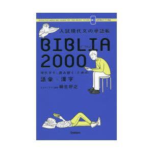 入試現代文の単語帳BIBLIA2000 現代文を「読み解く」ための語彙×漢字