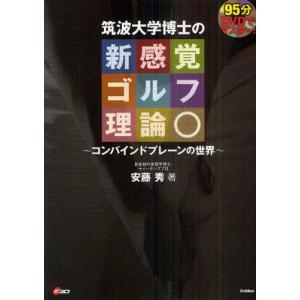 DVDでマスター!筑波大学博士の新感覚ゴルフ理論 コンバインドプレーンの世界