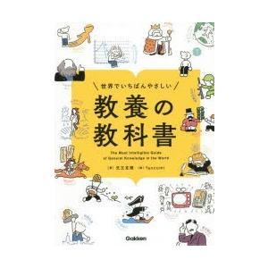 世界でいちばんやさしい教養の教科書