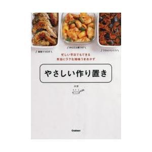 本 ISBN:9784058010433 スガ/著 出版社:学研プラス 出版年月:2019年05月 ...