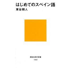 本 ISBN:9784061491830 東谷穎人/著 出版社:講談社 出版年月:1994年01月 ...