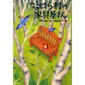 本 ISBN:9784061957039 茂市久美子/作 柿田ゆかり/絵 出版社:講談社 出版年月:...