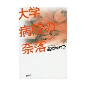 本 ISBN:9784062207584 高梨ゆき子/著 出版社:講談社 出版年月:2017年08月...
