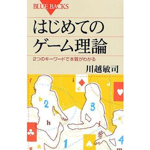 本 ISBN:9784062577823 川越敏司/著 出版社:講談社 出版年月:2012年08月 ...