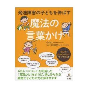 本 ISBN:9784062596848 shizu/著 平岩幹男/監修 出版社:講談社 出版年月:...