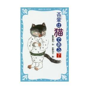 本 ISBN:9784062856225 夏目漱石/作 佐野洋子/絵 出版社:講談社 出版年月:20...