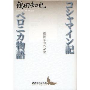 コシャマイン記・ベロニカ物語 鶴田知也作品集|guruguru