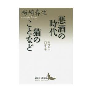 本 ISBN:9784062902908 梅崎春生/〔著〕 出版社:講談社 出版年月:2015年11...