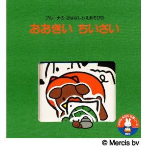 本 ISBN:9784063392036 ディック=ブルーナ/絵 村田さち子/文 出版社:講談社 出...