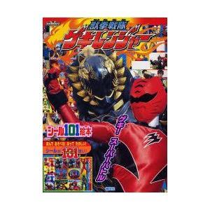 獣拳戦隊ゲキレンジャー ゲキ!スーパーバ|guruguru