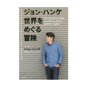 本 ISBN:9784065105559 ジョン・ハンケ/著 飯田和敏/取材・構成 飯田一史/構成 ...