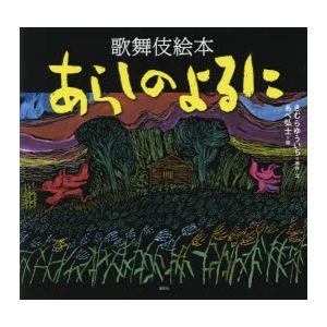 本 ISBN:9784065130643 きむらゆういち/原作・文 あべ弘士/絵 今井豊茂/脚本 松...