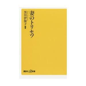 本 ISBN:9784065133392 黒川伊保子/編著 出版社:講談社 出版年月:2018年10...