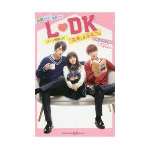 小説映画L・DK ひとつ屋根の下、「スキ」がふたつ。