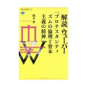 本 ISBN:9784065165928 橋本努/著 出版社:講談社 出版年月:2019年07月 サ...